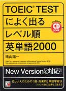 CD BOOK TOEIC(R)TESTによく出る  レベル順英単語2000
