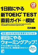 CD BOOK 1日前にやる 新TOEIC(R)TEST直前ガイド+模試
