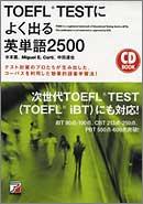 CD BOOK TOEFL(R)TESTによく出る英単語2500