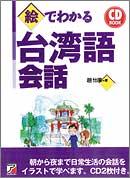 CD BOOK 絵でわかる台湾語会話