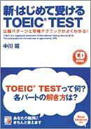 CD BOOK 新・はじめて受けるTOEIC(R)TEST