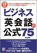 CD BOOK ビジネス英会話の公式75
