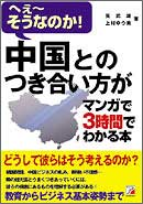 中国とのつき合い方がマンガで3時間でわかる本
