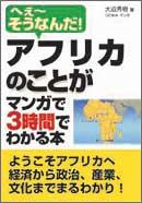アフリカのことがマンガで3時間でわかる本