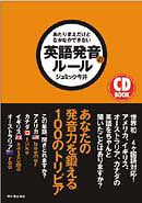 CD BOOK あたりまえだけどなかなかできない 英語発音のルール