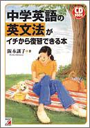 CD BOOK  中学英語の英文法がイチから復習できる本