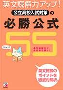 英文読解力アップ! 公立高校入試対策の必勝公式55