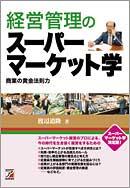 経営管理のスーパーマーケット学