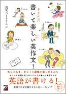 書いて楽しい英作文!