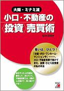 大阪・ミナミ流 小口・不動産の<投資>売買術
