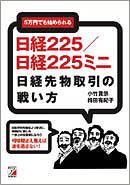 [日経225/日経225ミニ]日経先物取引の戦い方