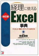 改訂版 経理に使えるExcel事典