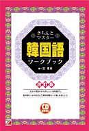 改訂版 CD BOOK きちんとマスター 韓国語ワークブック