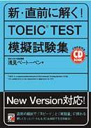CD BOOK 新・直前に解く! TOEIC(R)TEST模擬試験集