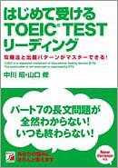 はじめて受けるTOEIC(R)TESTリーディング