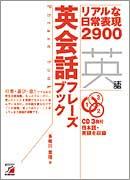 CD BOOK 英会話フレーズブック