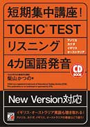 CD BOOK 短期集中講座! TOEIC(R)TESTリスニング4カ国語発音