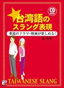 CD BOOK 台湾語のスラング表現