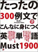 CD BOOK たったの300例文でこんなに身につく英単語 Must 1900