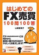 はじめてのFX売買100問100答