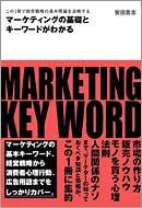 マーケティングの基礎とキーワードがわかる