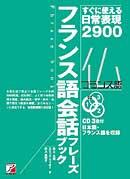CD BOOK フランス語会話フレーズブック