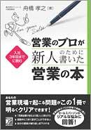 営業のプロが新人のために書いた営業の本