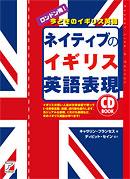 CD BOOK ネイティブのイギリス英語表現