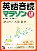 CD BOOK 英語音読マラソン