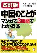 改訂版 中国のことがマンガで3時間でわかる本