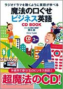 魔法の口ぐせビジネス英語 CD BOOK