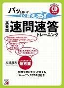 CD BOOK パッと聞いてすぐ答える!  英会話・速問速答トレーニング