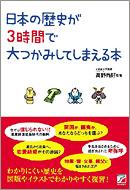 日本の歴史が3時間で大つかみしてしまえる本