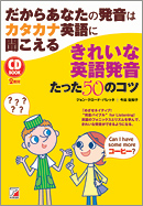 CD BOOK だからあなたの発音はカタカナ英語に聞こえる きれいな英語発音たった50のコツ