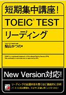 短期集中講座! TOEIC(R)TESTリーディング