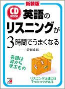新装版 CD BOOK 英語のリスニングが3時間でうまくなる