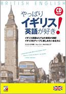 CD BOOK やっぱりイギリス英語が好き!