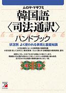 韓国語<司法通訳>ハンドブック