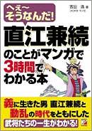直江兼続のことがマンガで3時間でわかる本