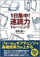 1日集中! 速読力トレーニング