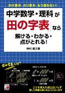 中学数学・理科が「田の字表」なら解ける・わかる・点がとれる!