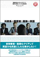 CD BOOK 外資系の履歴書と面接の英語