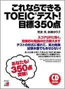 CD BOOK これならできるTOEIC(R)テスト! 目標350点