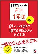 はじめてのFX 1年生 儲かる仕組み損する理由がわかる本
