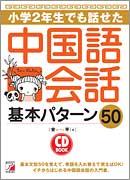 CD BOOK  小学2年生でも話せた中国語会話