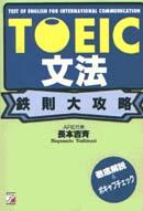 TOEIC文法 鉄則大攻略