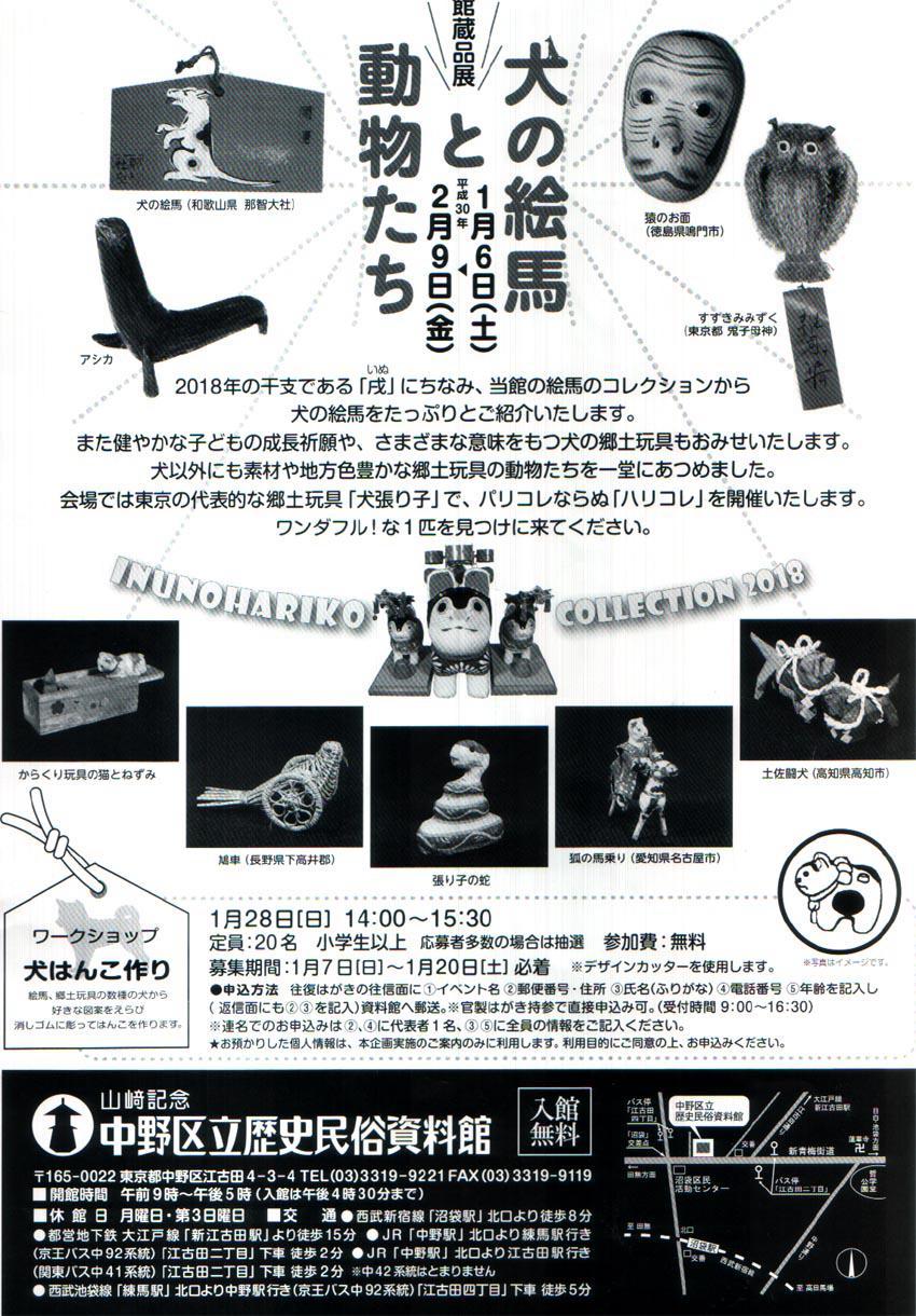 http://www.asuka-g.co.jp/column/2018011203.jpg