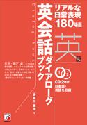 CD BOOK 英会話ダイアローグブック