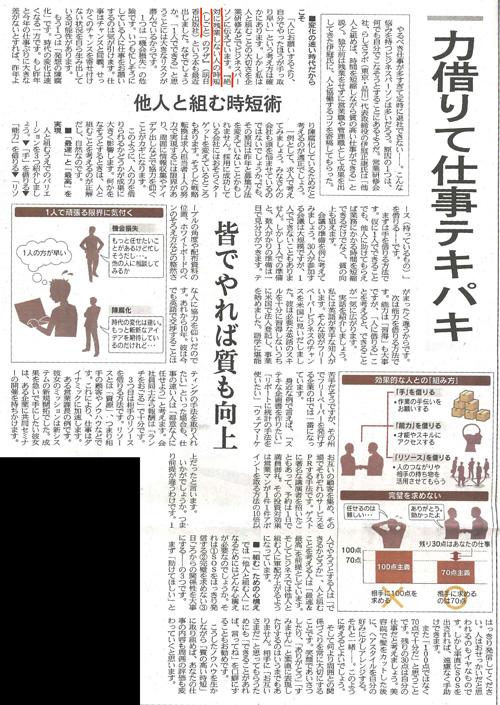 時短のワザ3 日経MJ.jpg