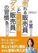 売れダ~1.JPG